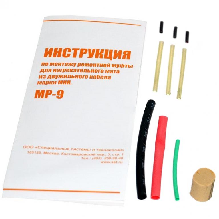 Комплект ремонтный МР-9